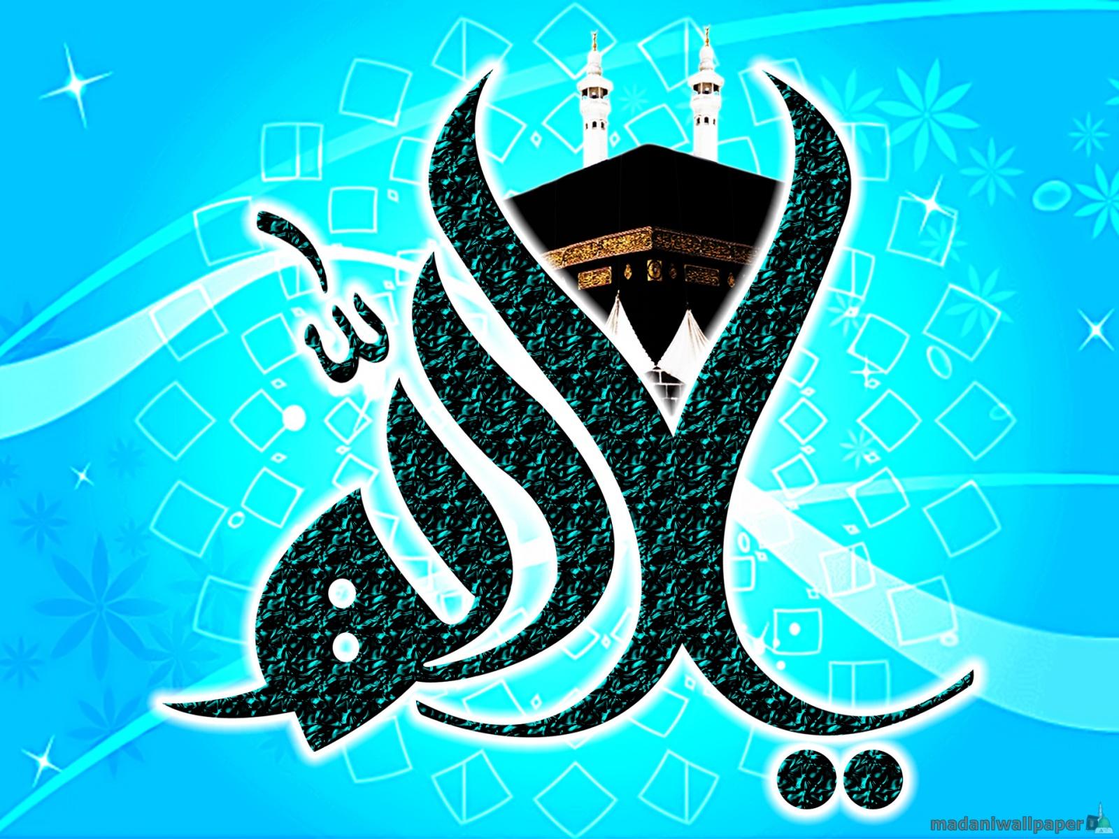 Allah Photos Download Allah Wallpapers Download Free Allah 1600x1200