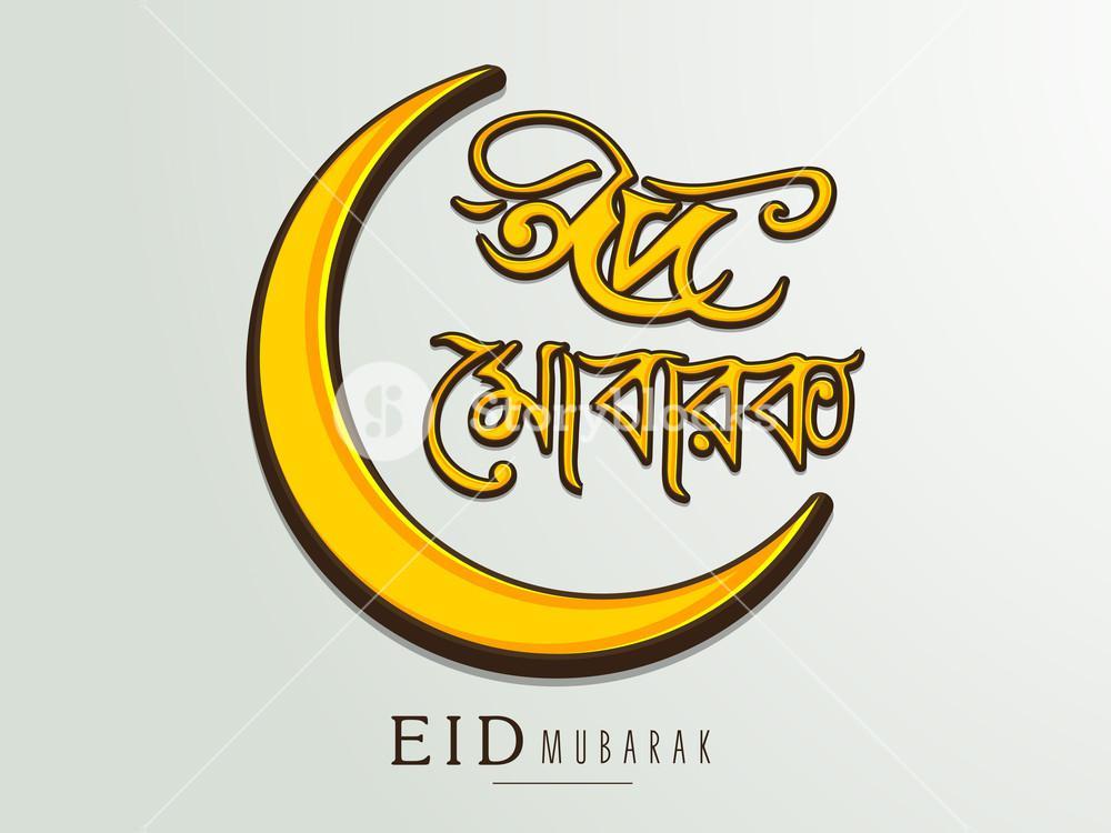 bangla eid mubarak wallpaper 2019 30 wallpapers