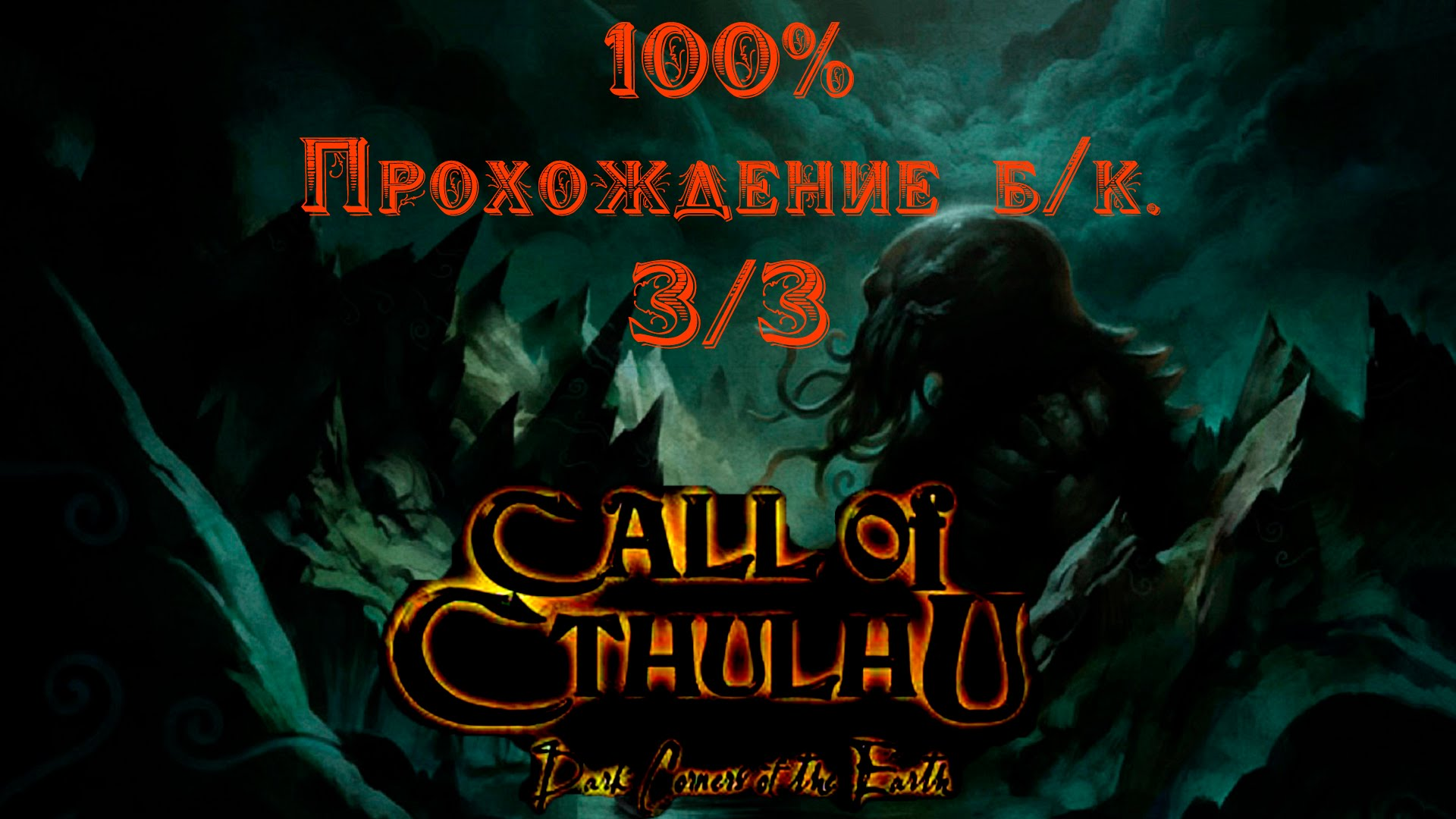 Call of Cthulhu прохождение без  с расширенной