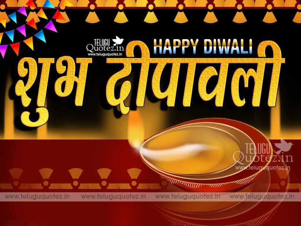 Deepawali Greetings Wallpaper in Hindi Fonts Happy Diwali rh