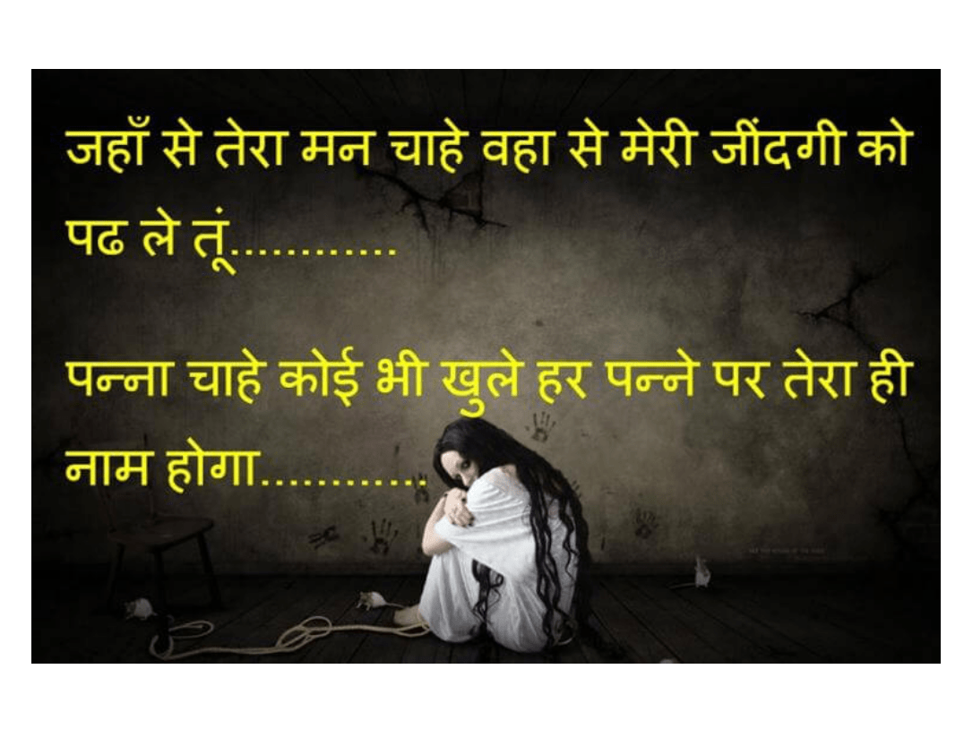 best Most Romantic Wallpapers With Love Quotes In Hindi image o