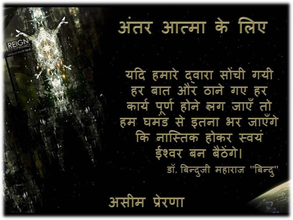 Download Aaj Ka Vichar In Hindi Wallpapers Free Desktop