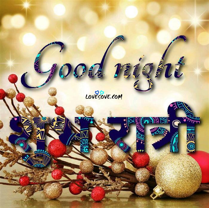 Good night hd wallpaper free wallpaper download 700x699 voltagebd Choice Image