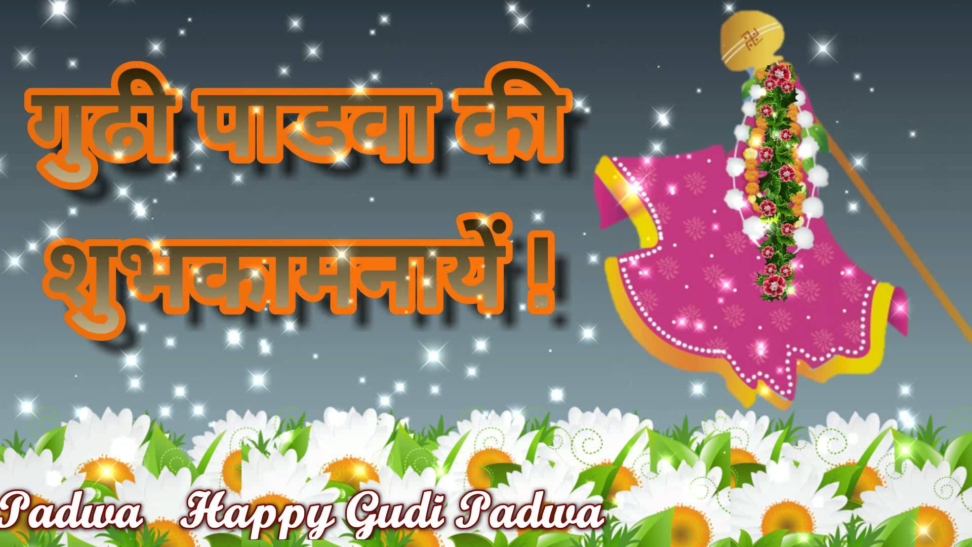 gudi padwa wallpapers free download Swaggy