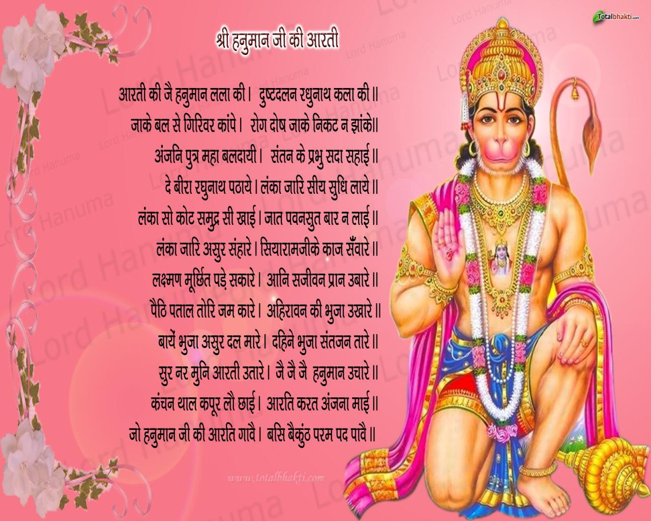 Hd wallpaper hanuman - Lord Hanuman Hd Wallpapers Free Wallpaper Downloads Lord Hanuman 1280x1024