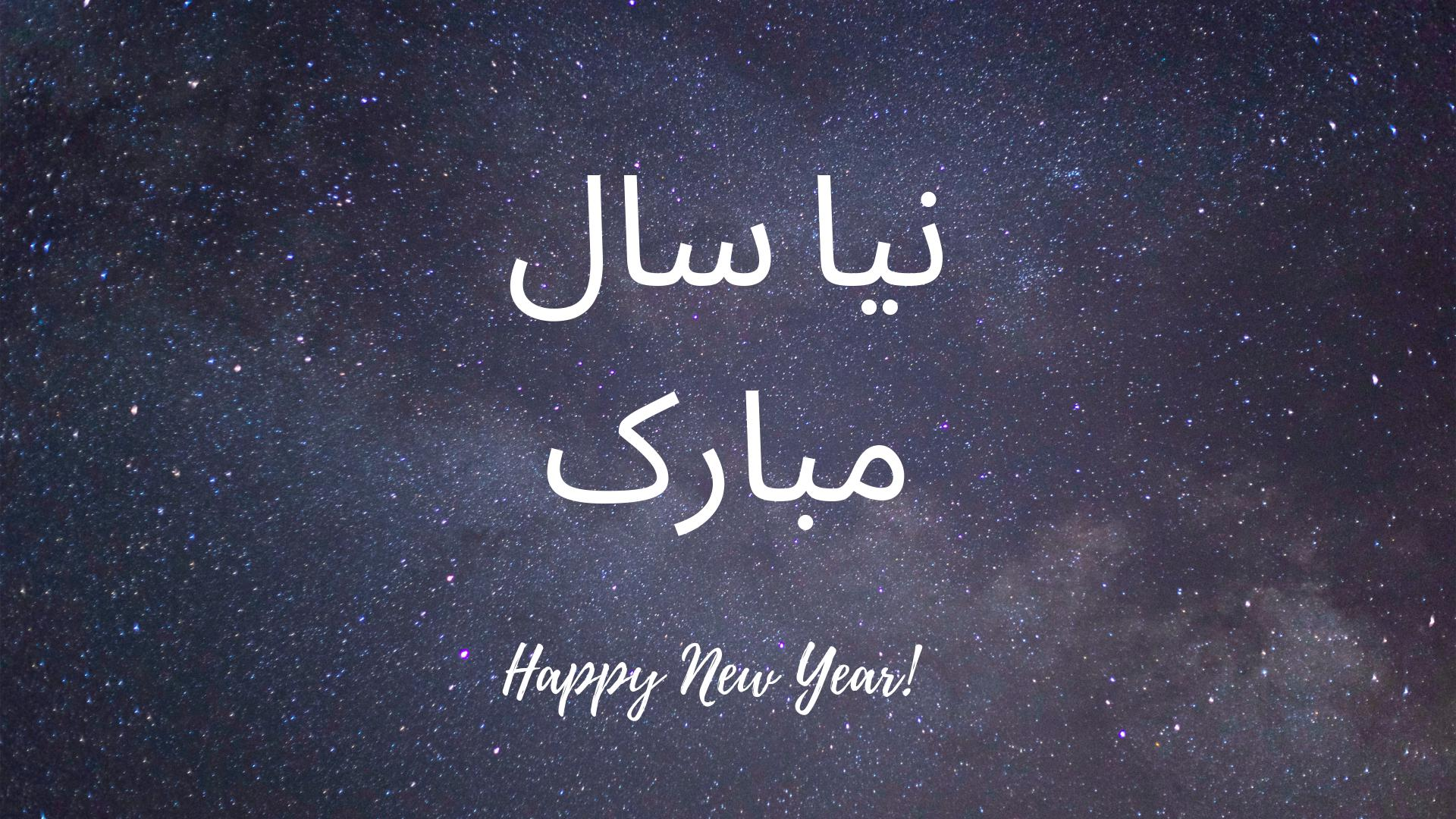 Islamic Urdu Wallpaper Free Download Happy Islamic New Year Gif