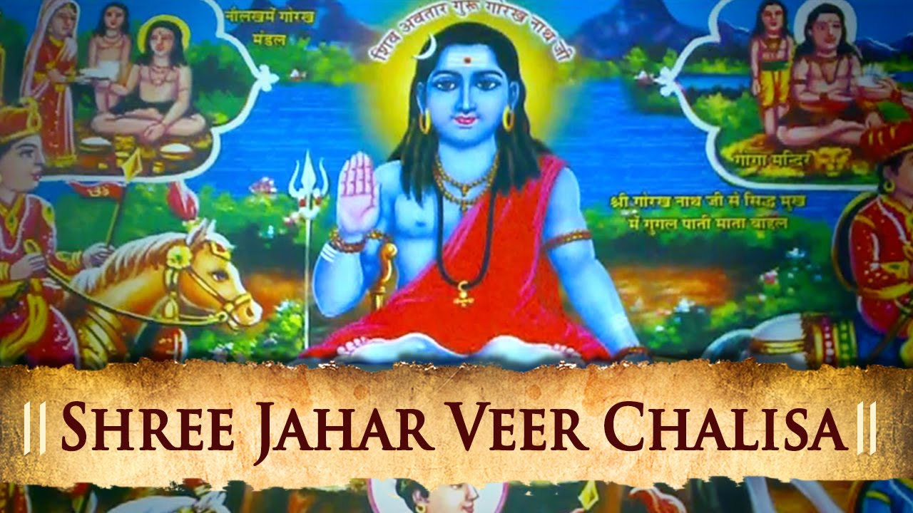 Shree Jahar Veer Chalisa Evergreen Hindi Ht Devotional Songs