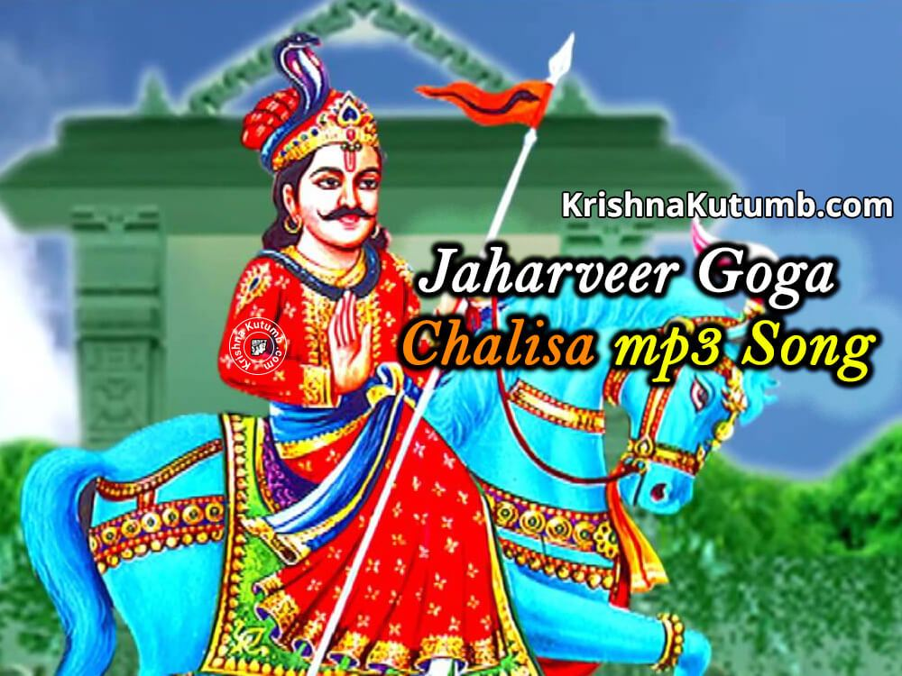 Jaharveer Goga Chalisa Mp Song Download Free