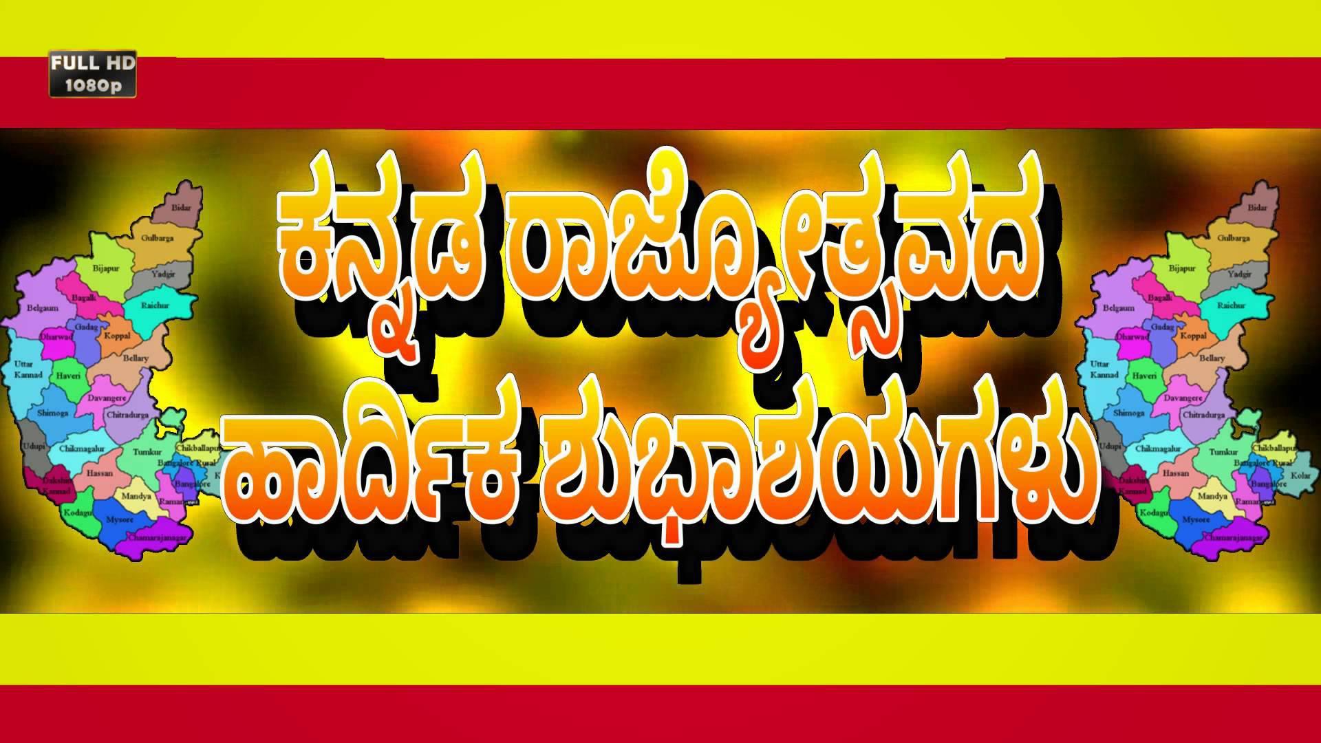 kannada rajyotsava wishes quotes status and profile pictures rh sweetwhatsappstatus in avante biz