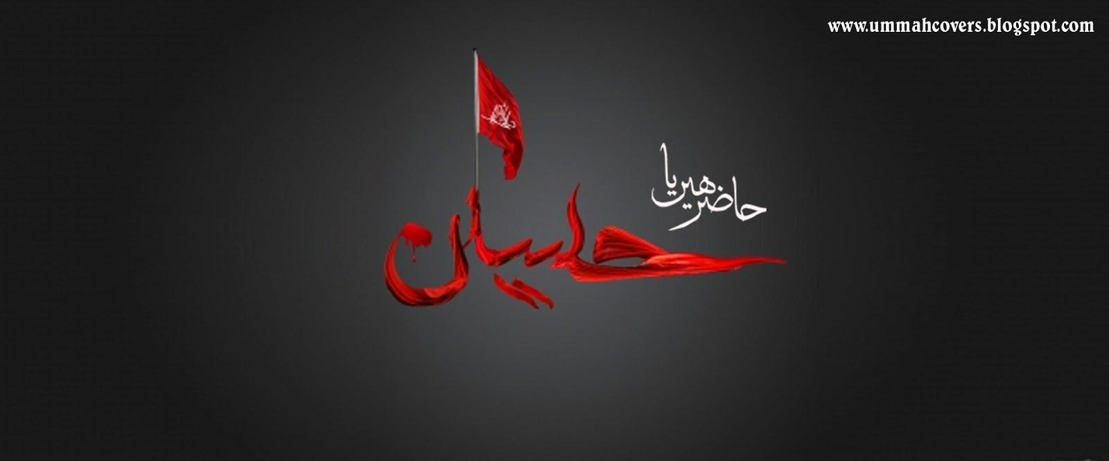 Ummah Graphics Labbaik Ya Hussain