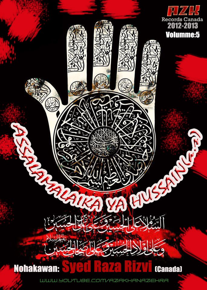 Labaik Ya Hussain Wallpapers In English