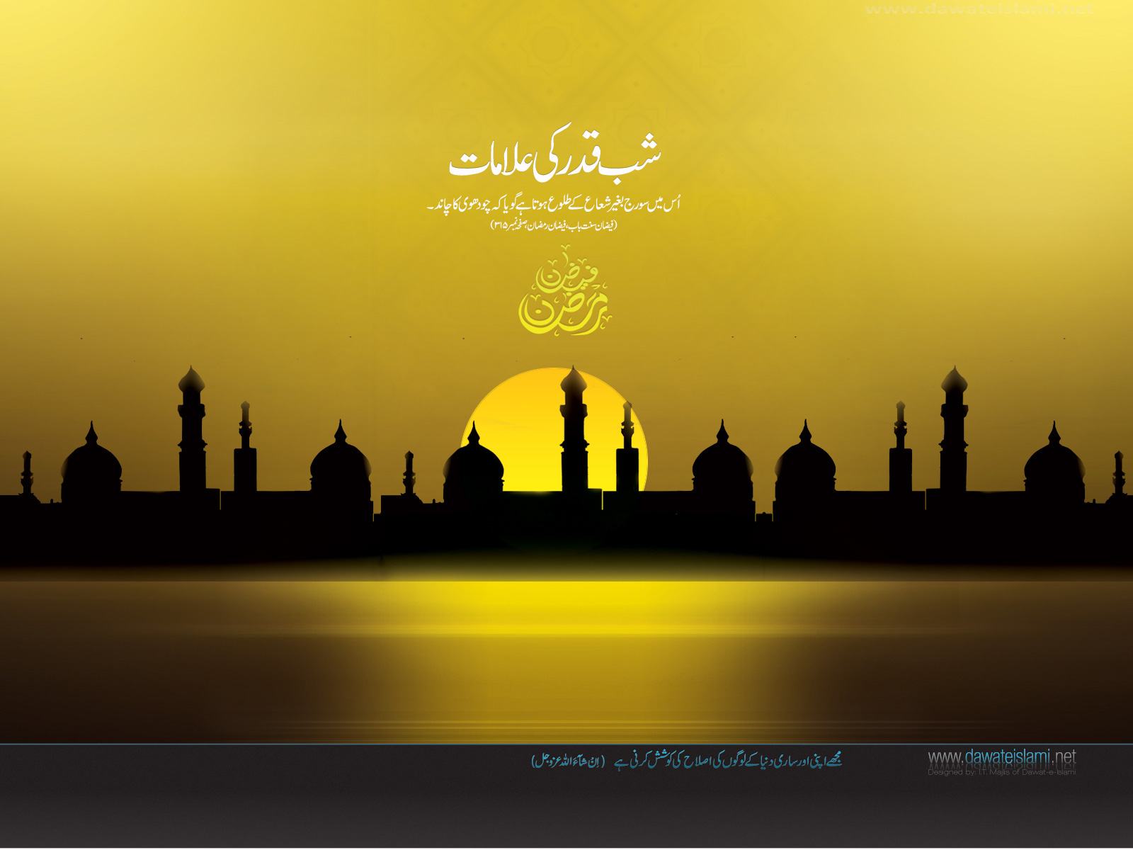 best ramadan wallpaper  1600x1200