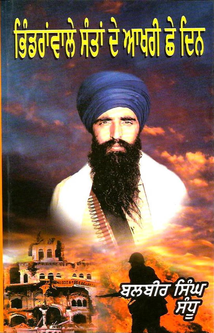Confused Khalsa ission Statement of Sant Jarnail Singh