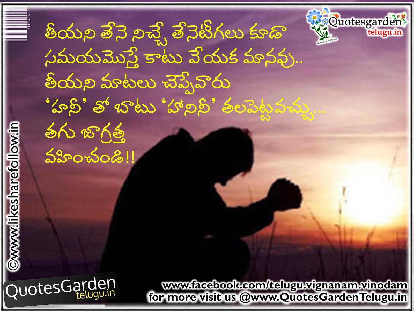 Inspiring Good Morning Telugu Whatsapp Status Quotes Pics