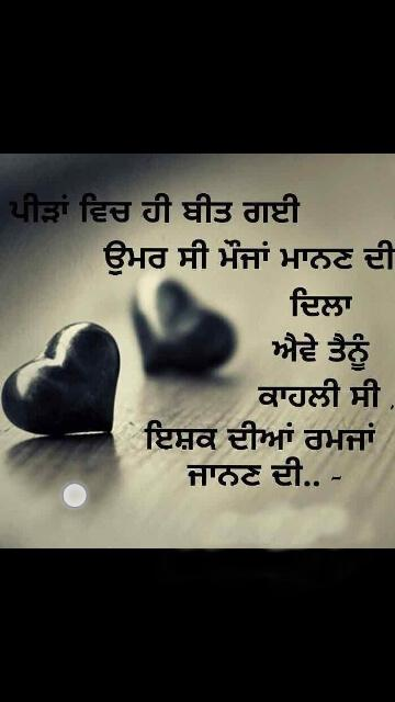 Punjabi Love Shayari Wallpapers HD Wallpaper Collections