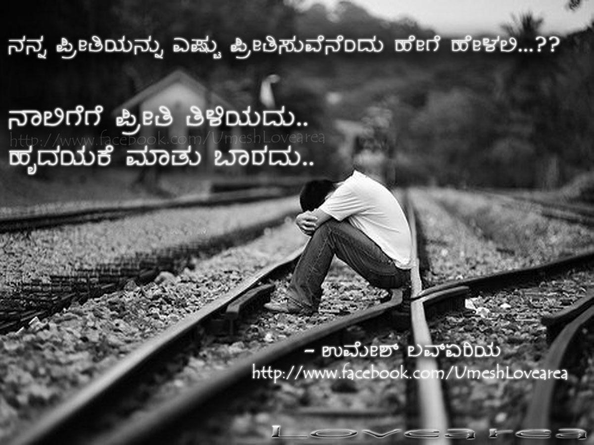 Kannada love feeling o