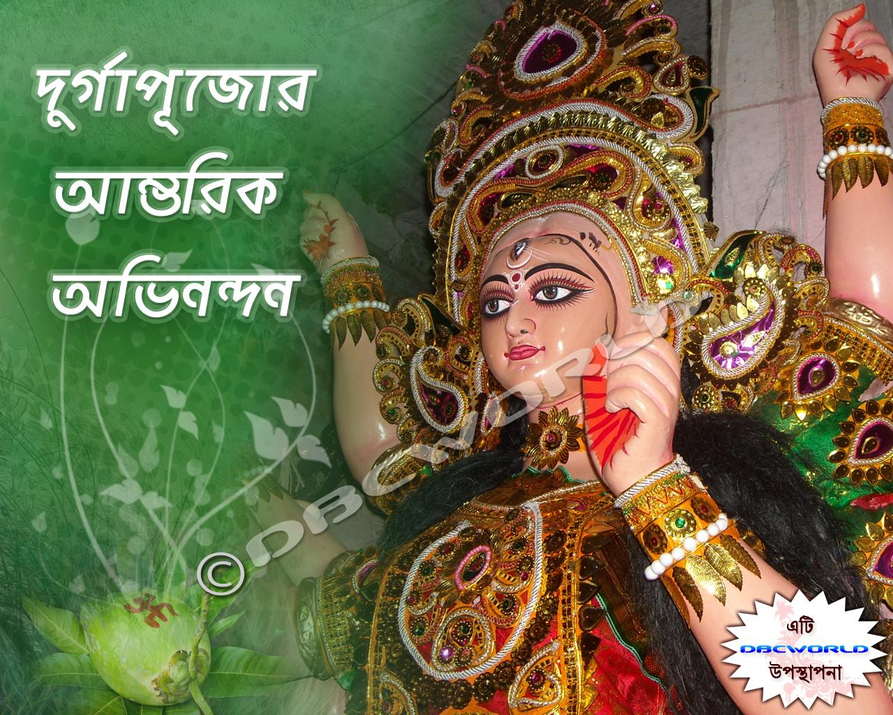 DURGA PUJA WISHES in Bengali WHATSAPP STAUTS GREETING IMAGES ine