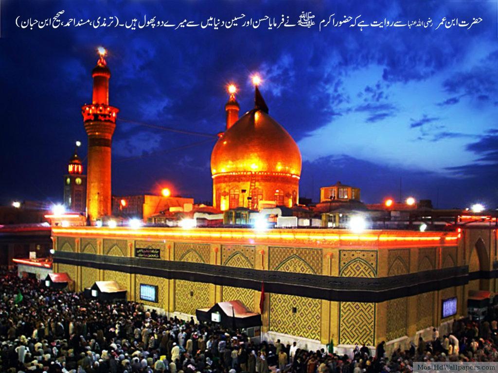 Imam Hussain Roza Wallpapers