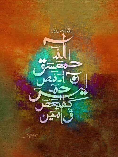 Lohe Qurani wallpaper for mobile2