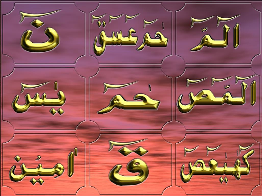 Lohe Qurani wallpaper for mobile45