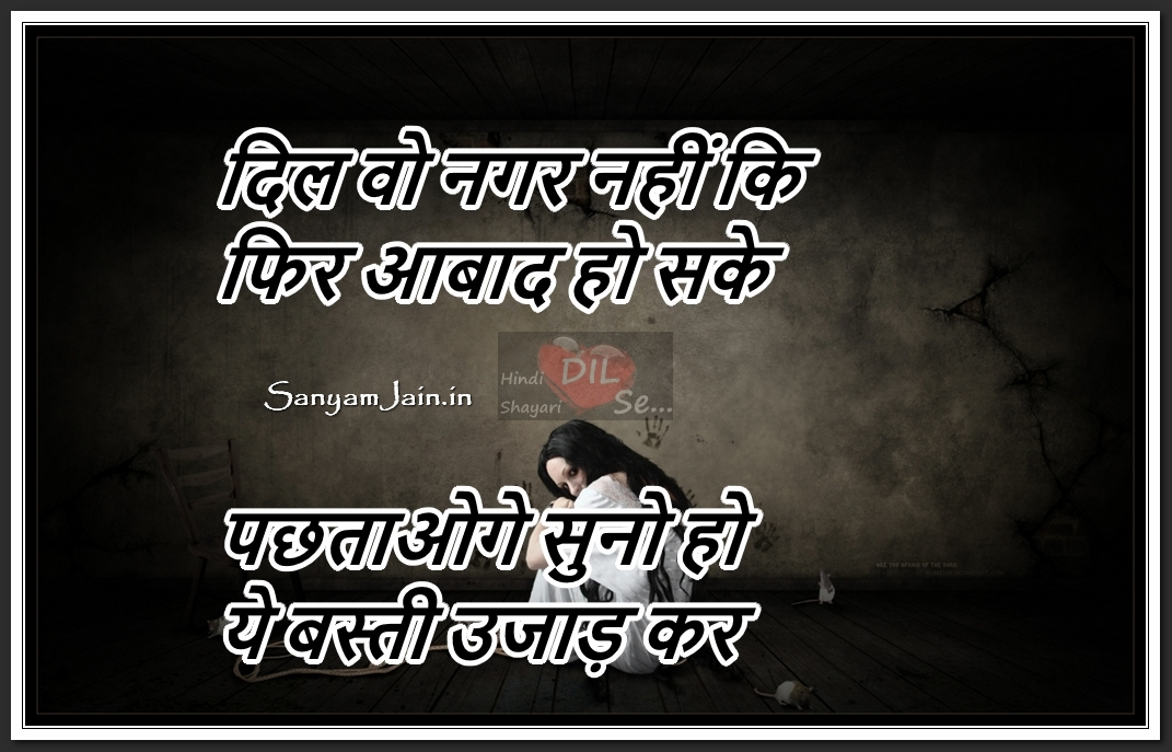 hindi shayari,Love Shayari images,Sad Shayari wallpapers