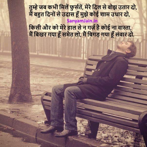 Sad Boy Alone Quotes: Sad Shero Shayari Wallpaper (55 Wallpapers)