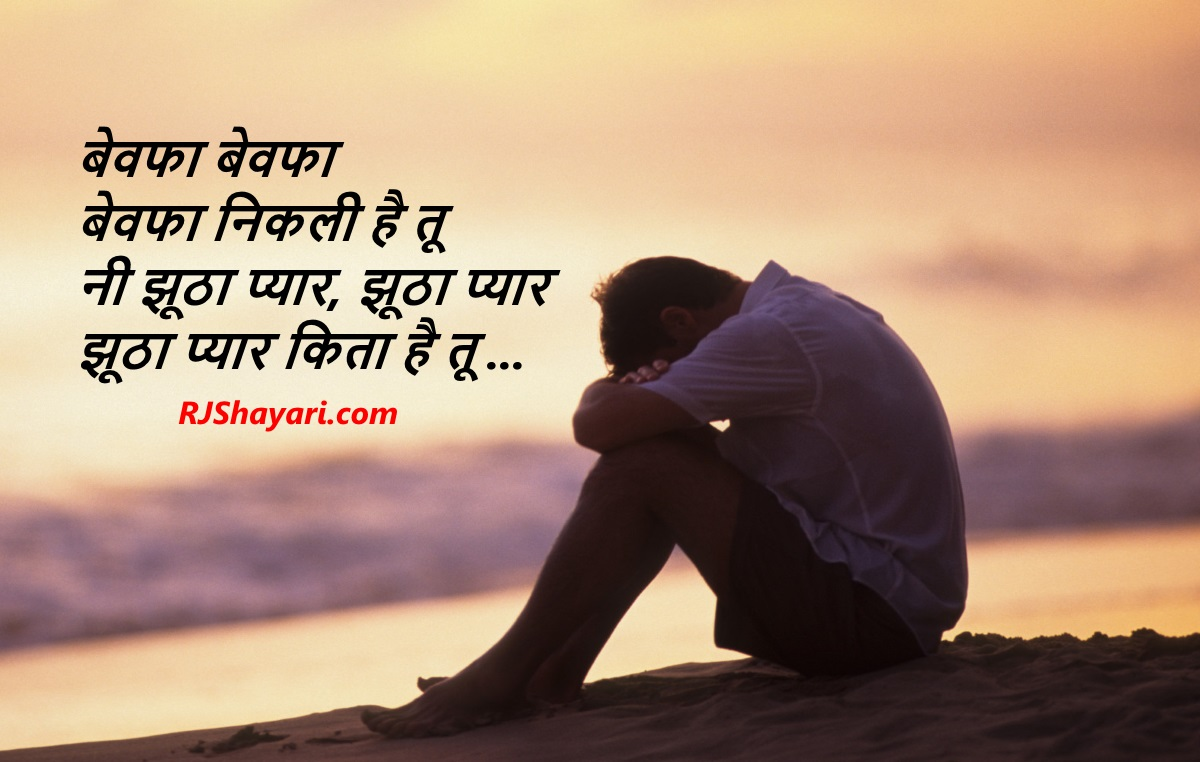 Sad shero shayari wallpaper (55 Wallpapers) Adorable ...