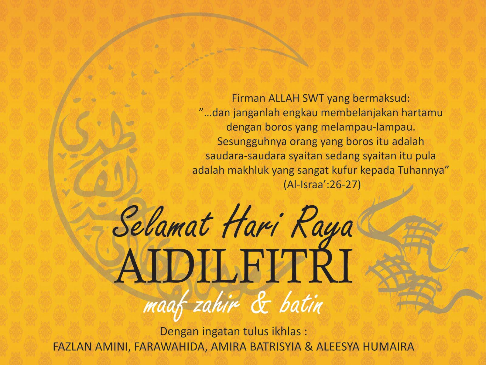 Free Wallpapers and Backgrounds for Hari Raya Aidilfitri