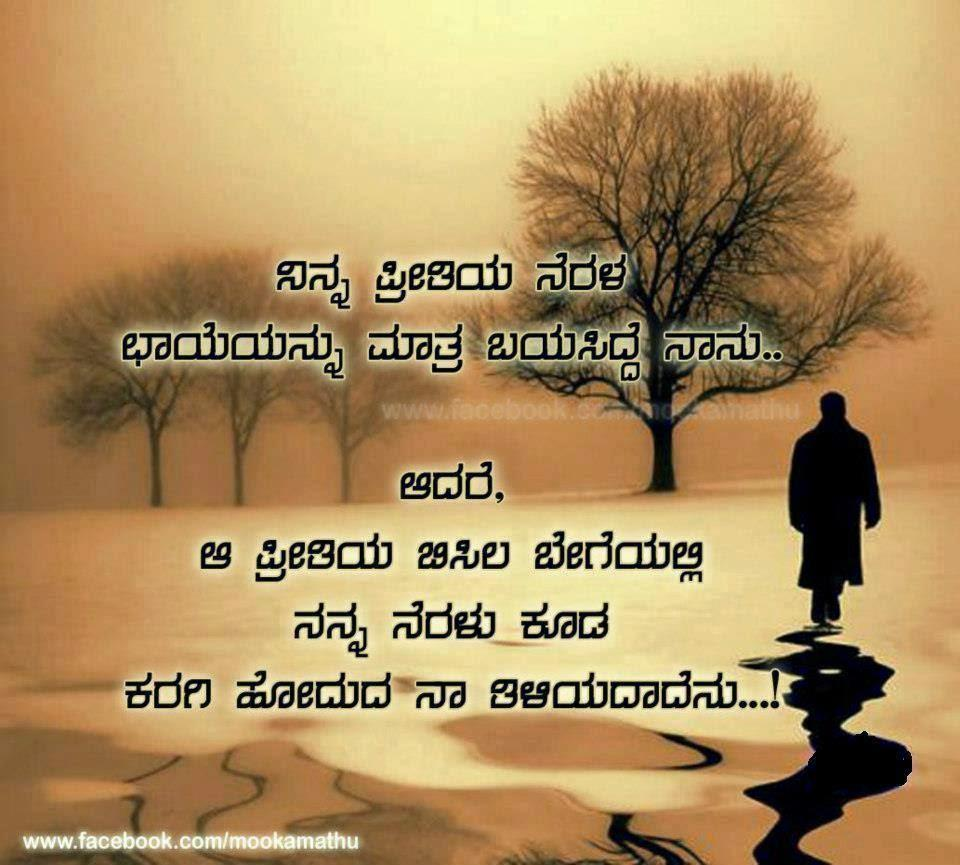 love quotes wallpaper in kannada kannada 3 quotes 3 quotes